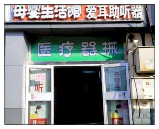 东河爱耳一店