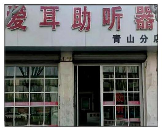 青山爱耳店