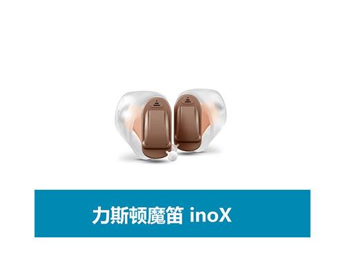 力斯顿魔笛Stdrling 6C 定制式助听器