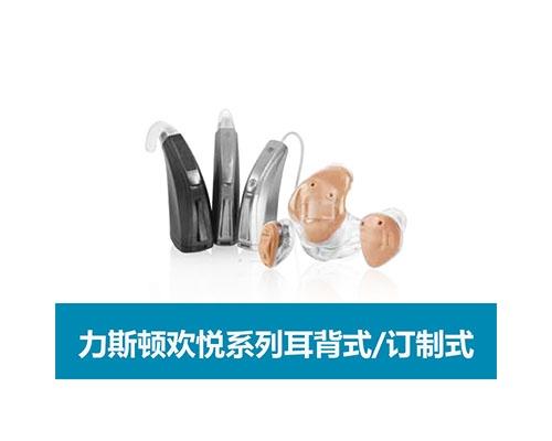 力斯顿欢悦系列耳背式定制式助听器
